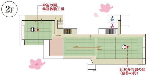 館内図[2階]